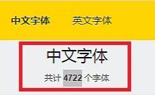 CADian分享免費4700個中文字型